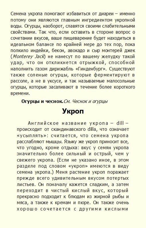 Сегнит Н. - Тезаурус вкусов - (Легендарные кулинарные книги) - 1.jpg