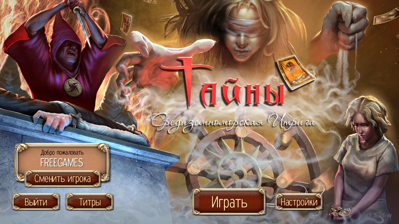Тайны: Средиземноморская интрига | Occultus: Mediterranean Cabal (Multi) Rus