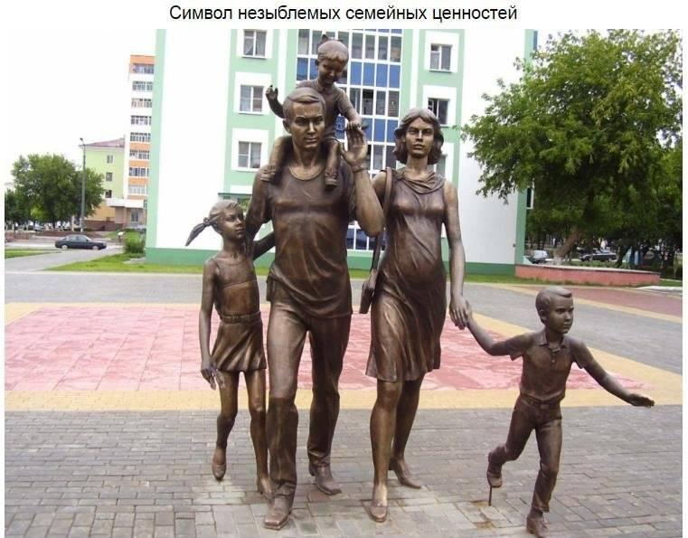 Трогательный и одновременно динамичный памятник семье установили в городе Саранске в 2008 году.