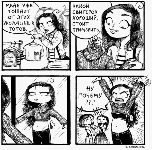 17забавных комиксов отом, какже непросто быть женщиной