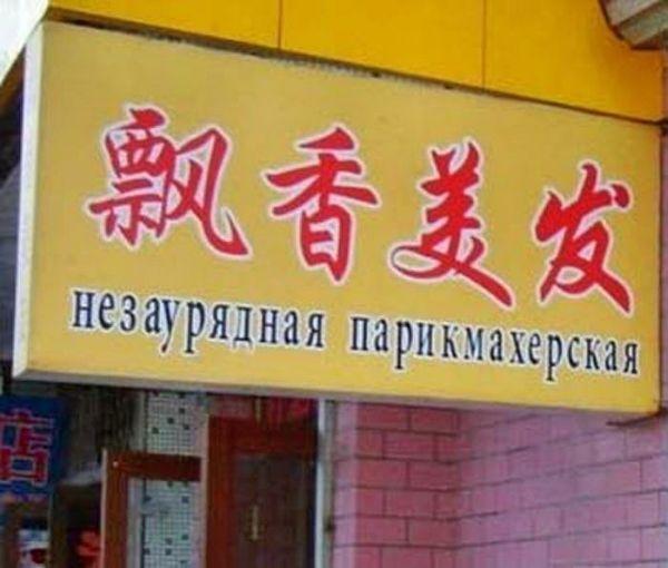 Китайский перевод