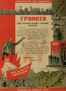 1933 г. Грамота бойцу Красной Гвардии и Красному Партизану