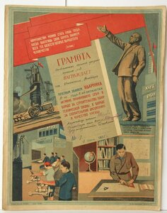 1935 г. Почетная грамота Ударнику 2 -года 2 - Пятилетки