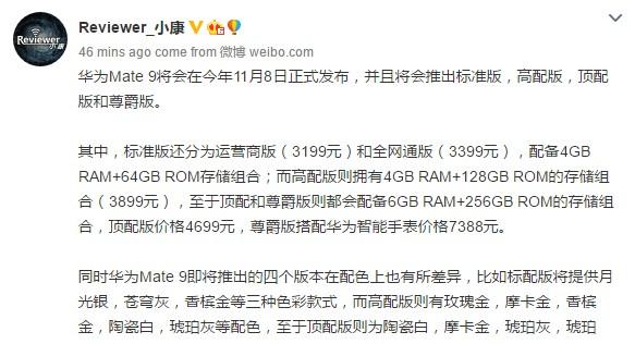 Huawei Mate 9 появится вначале зимы