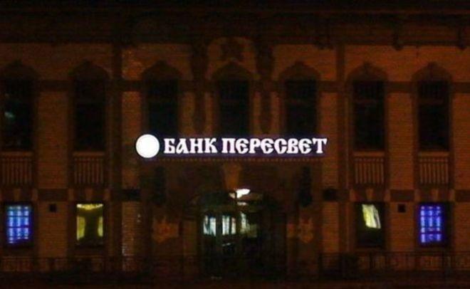 Компания «Русгидро» одобрила участие воздоровлении банка «Пересвет»