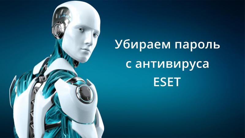 Как убрать пароль в ESET антивирус