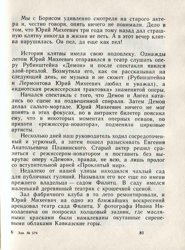 Захаров_типы_актер1.jpg