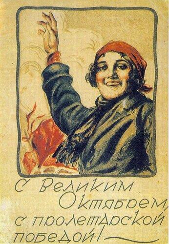 С великим Октябрем_1927.jpg