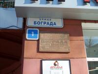 Улица названа в честь Бограда Якова Ефимовича. Информационная доска-pic1