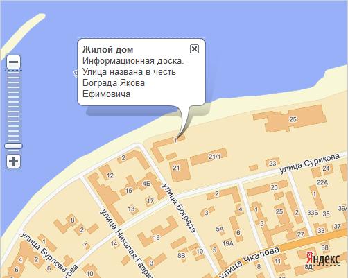 Улица названа в честь Бограда Якова Ефимовича. Информационная доска-pic3