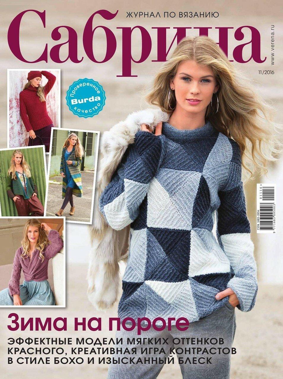 журнал ирен октябрь 2013