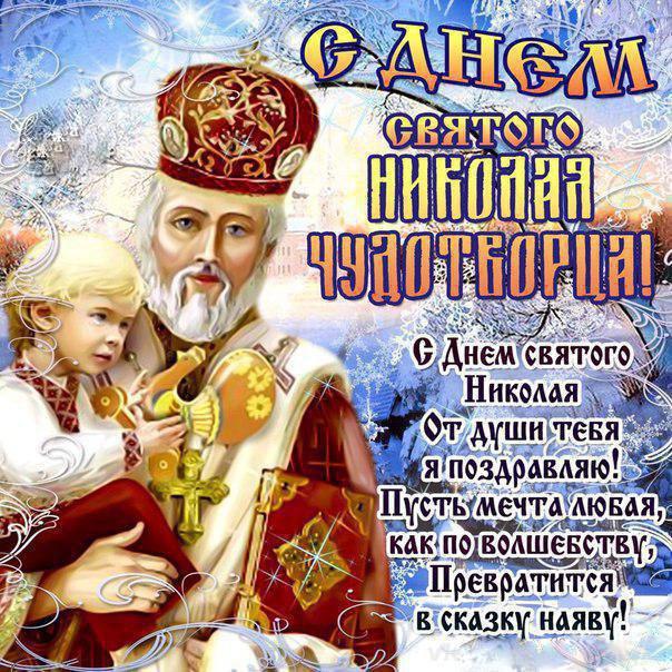 Николай чудотворец праздник поздравления в стихах 45