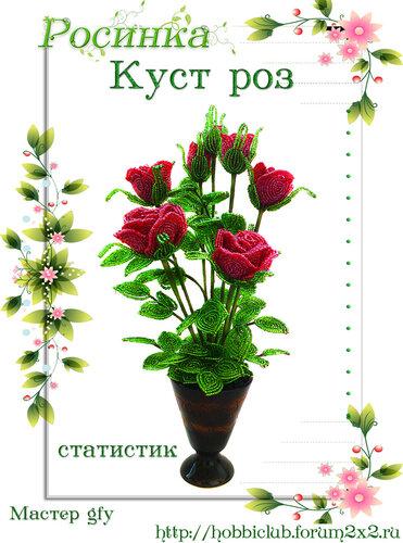 """Галерея работ творческой мастерской """"Куст роз""""  0_12e42a_ea4ffb99_L"""