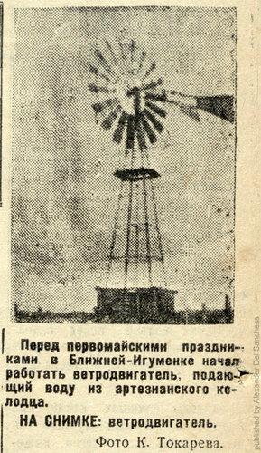 Ветродвигатель в Ближней Игуменке, 1939