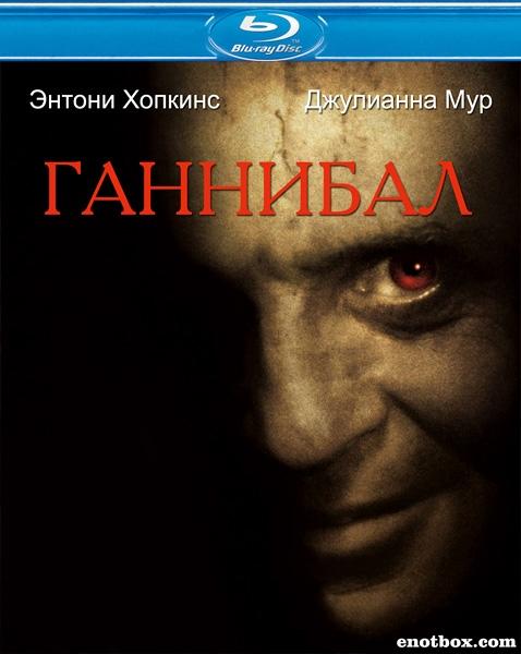 Ганнибал / Hannibal (2001/BDRip/HDRip)