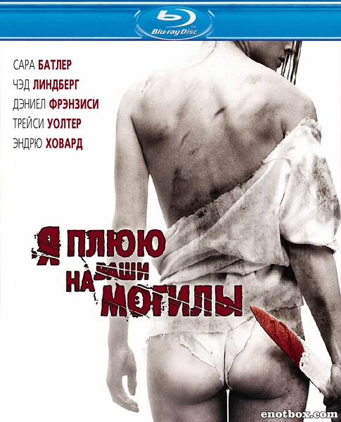 Я плюю на ваши могилы / I Spit on Your Grave [Unrated Cut] (2010/BDRip/HDRip)