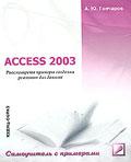 Гончаров А. Ю. ACCESS 2003. Самоучитель с примерами
