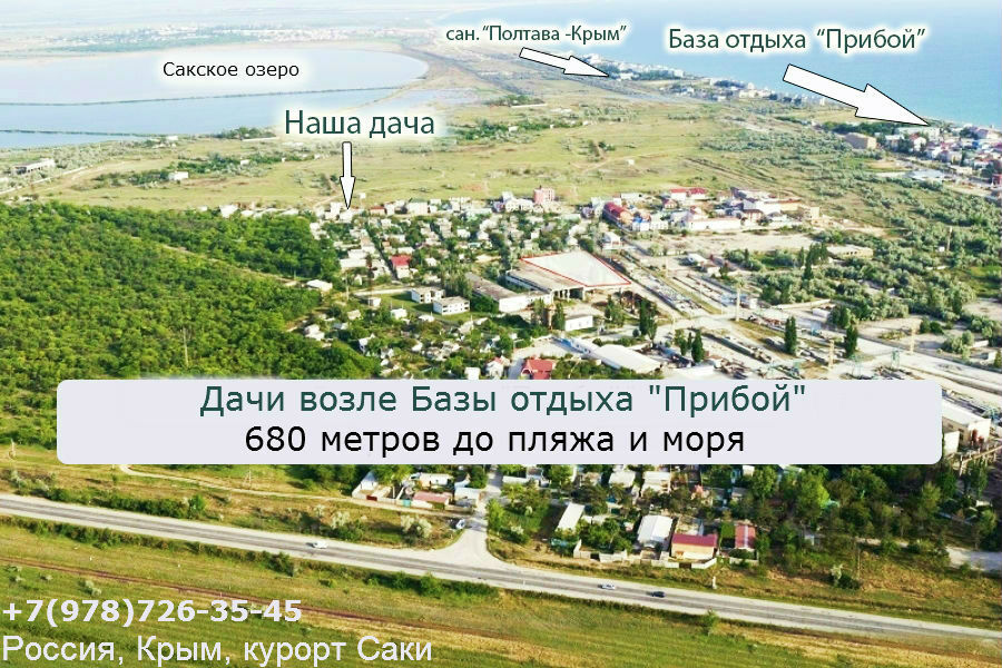 Крым Саки частный сектор
