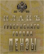 Пенза, которой нет: Старинные карты и планы губернского города.