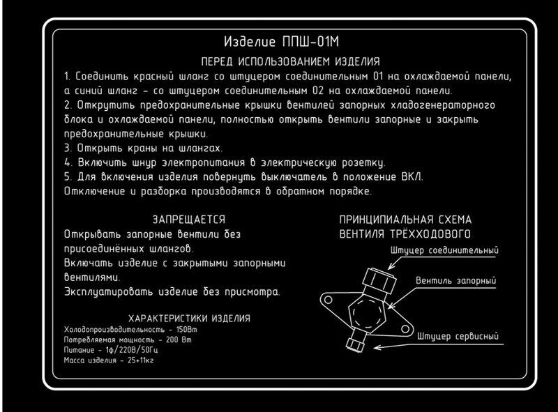 Наклейка-ППШ-01М-1.jpg