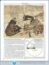 Как все устроено. Иллюстрированная энциклопедия устройств и механизмов (2014) PDF
