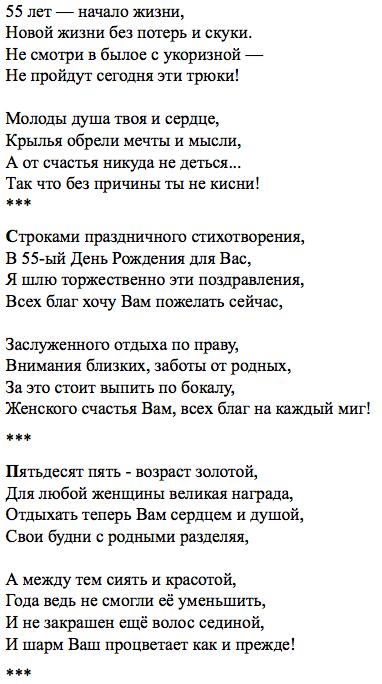 стихи на юбилей