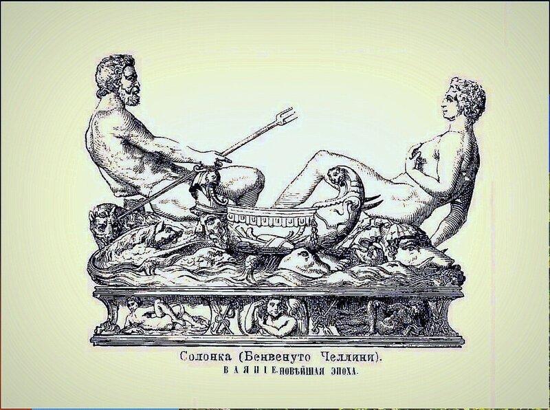 Солонка (Бенвенуто Челлини) Ваяние. Эпоха новейшая. (16 - 19 века) (8).jpg