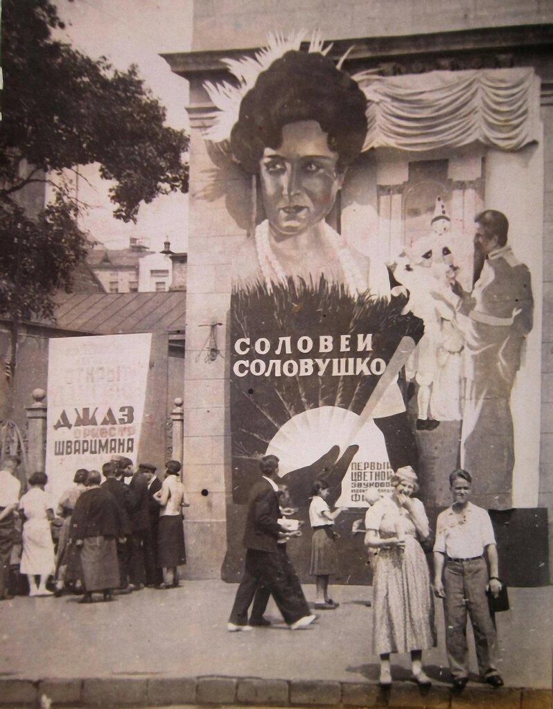 109807 Кинотеатр Колизей 1936.jpg