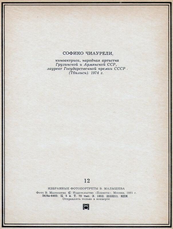 обратная сторона открытка Софико Чиаурели