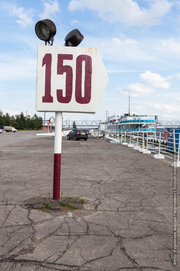 Архангельск морской-речной вокзал номер причала