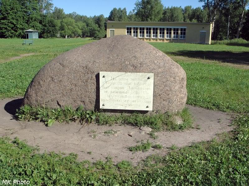 Памятный камень на месте Павловского Вокзала