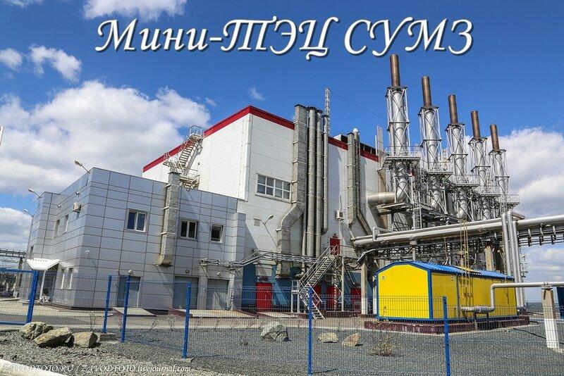 Мини-ТЭЦ СУМЗ.jpg