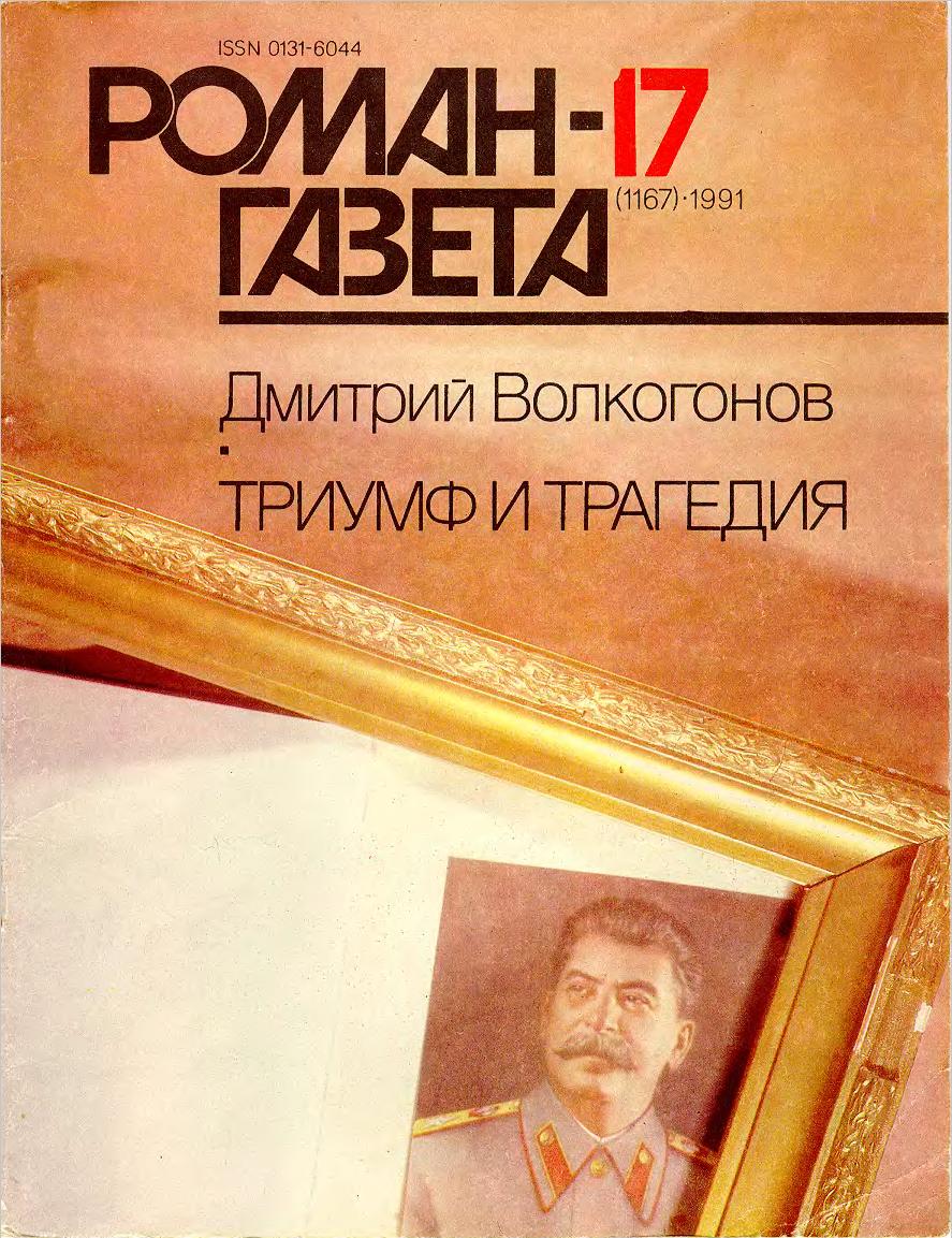 Роман-газета №17, 1991