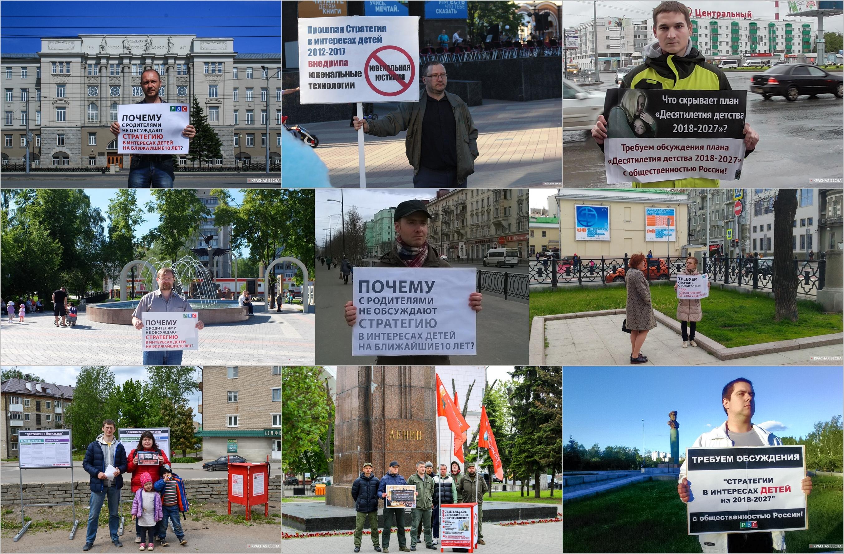 Пошла волна протестных пикетов против необсужденной Стратегии детства. pic17