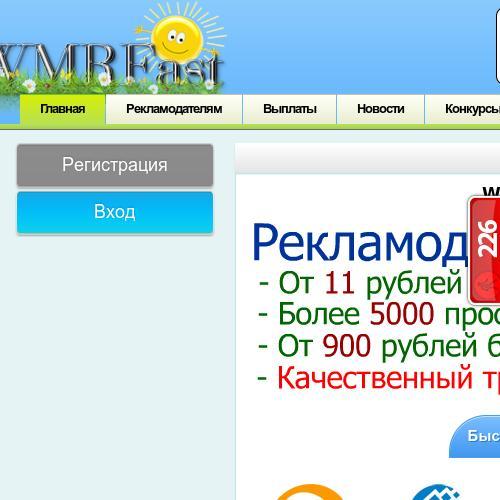 Заработок в интернете на WMRFast!