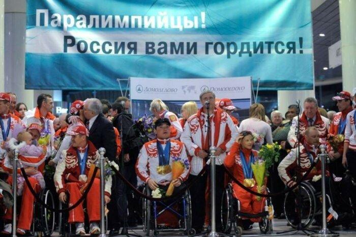 пароолимпийцы россии.jpg