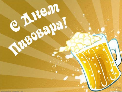 С днем пивовара! Пусть всегда будет пиво!