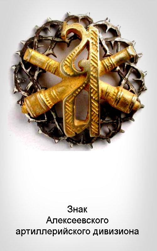 1-06 Знак Алексеевского артиллерийского дивизиона