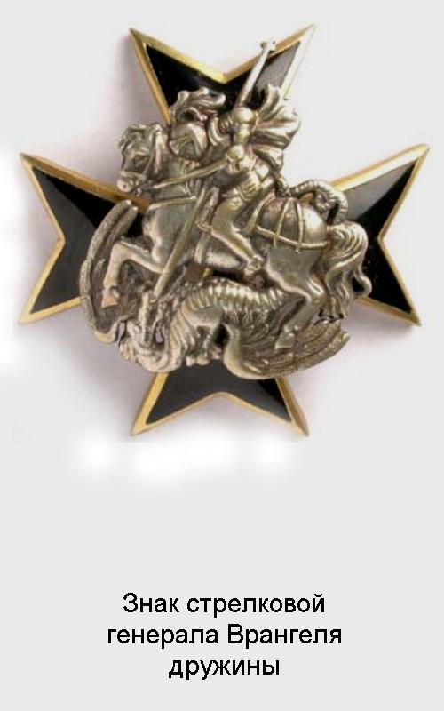 Знак стрелковой генерала Врангеля дружины