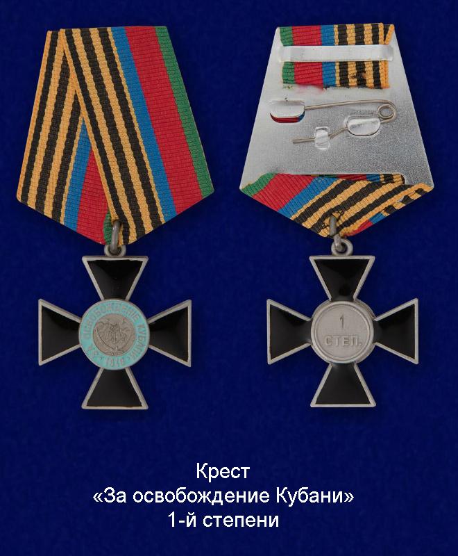 1-13 Крест «За освобождение Кубани» I-й степени