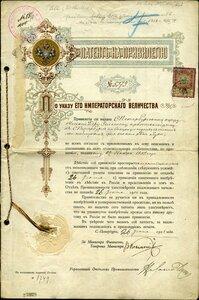 1901 Департамент промышленности Министерства финансов, патент на привилегию.