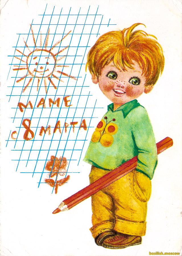 Советские открытки к празднику 8 марта. 1976-1985