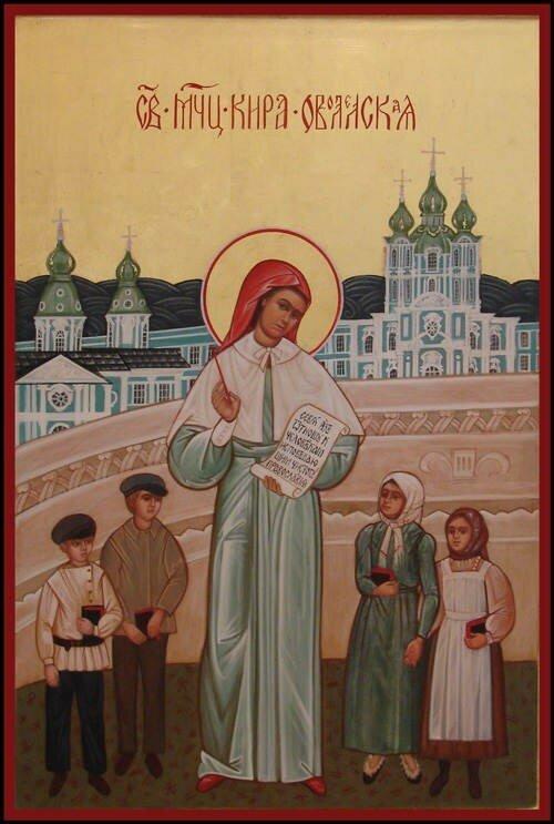 Святая мученица Кира Оболенская