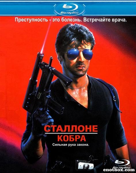 Кобра / Cobra (1986/BDRip/HDRip)