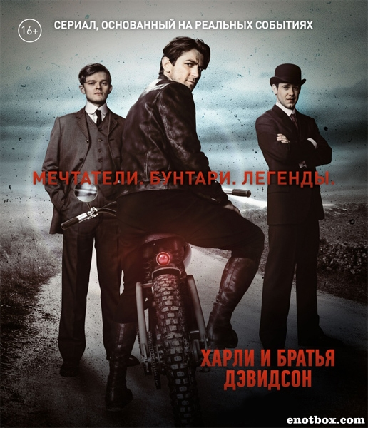 Харли и братья Дэвидсон (1 сезон: 1-3 серия из 3) / Harley and the Davidsons / 2016 / ПМ (NewStudio) / WEB-DLRip + WEB-DL (720p)