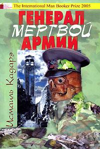 Ismail_Kadare__General_mertvoj_armii.jpeg