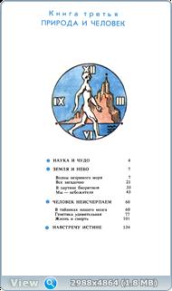 Чудеса: Популярная энциклопедия (1990) DJVU + PDF