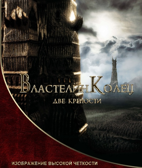 Властелин колец: Две крепости / The Lord of the Rings: The Two Towers (2002) BD Remux + BDRip 1080р-LQ