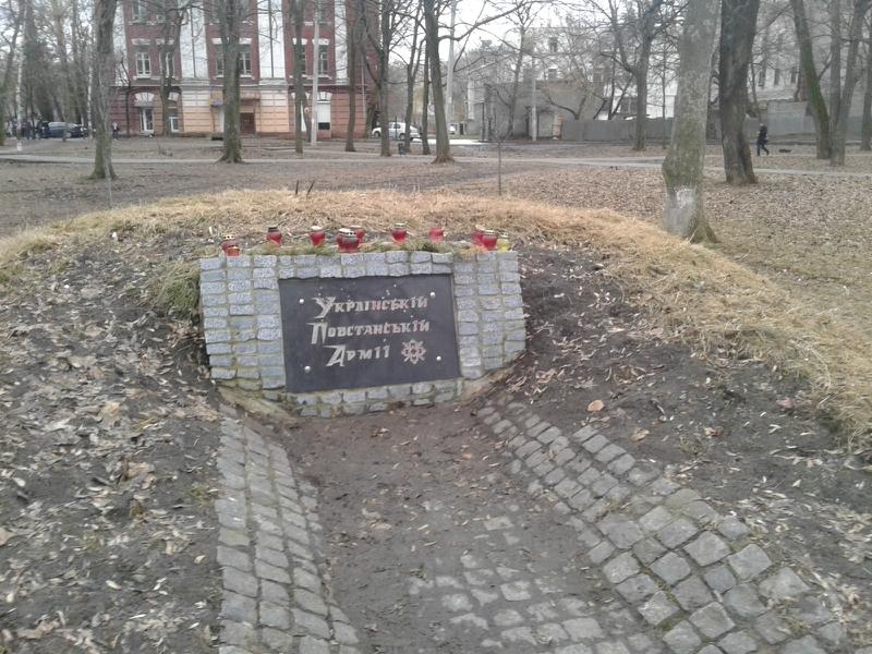 памятник упа харьков