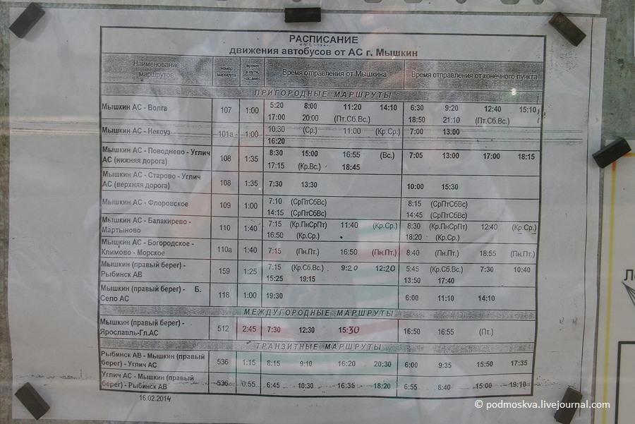 расписание автобусов от дмитрова до углича смартфонах телефонах имеют